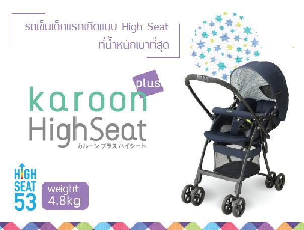 karoon Plus Highseat-1