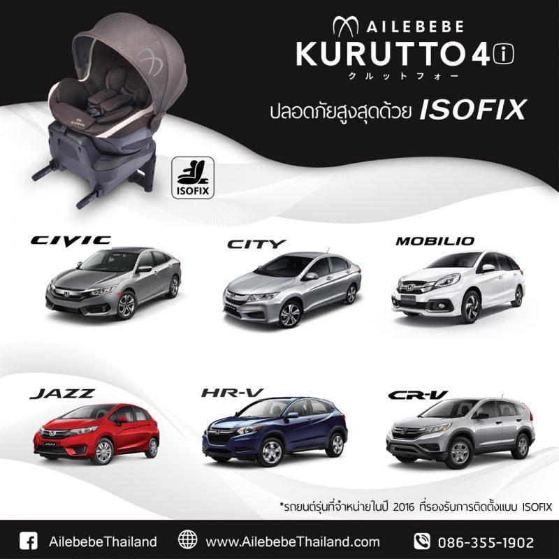 isofix-01