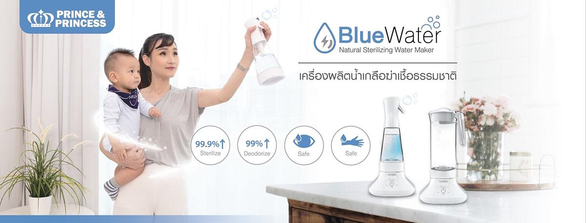 ฺBlue Water สเปรย์ฆ่าเชื้อโรค