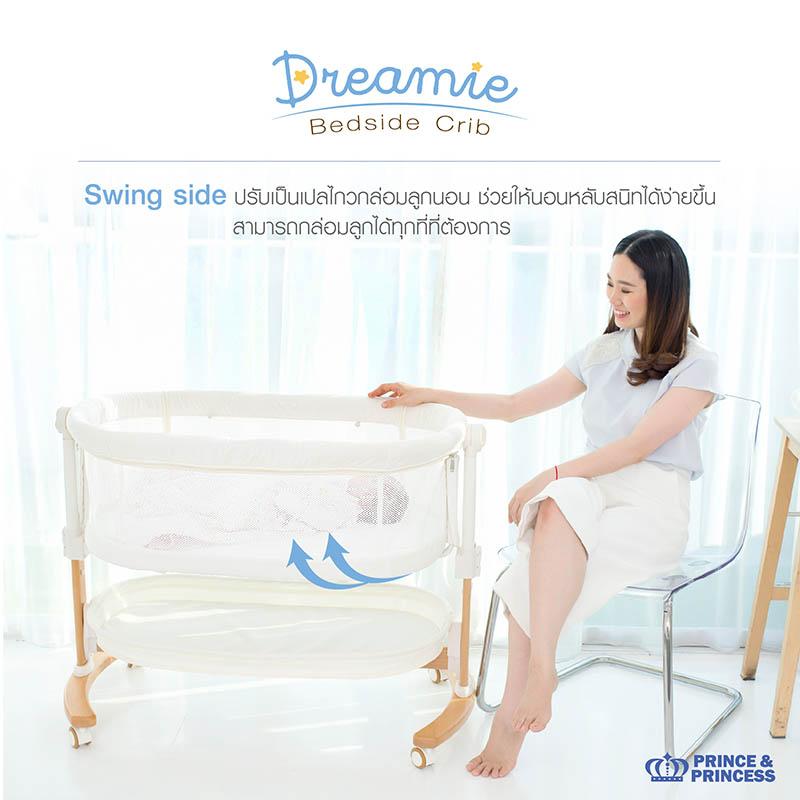 เตียงนอนเด็กแรกเกิด Dreamie