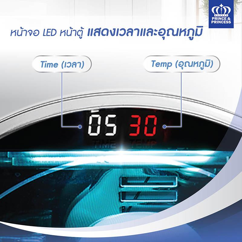 หน้าจอแสดงอุณหภูมิ ตู้อบ Baby UV Gen 3
