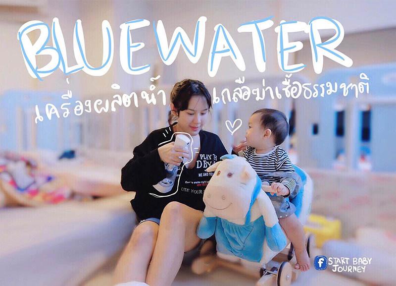 รีวิว Blue water