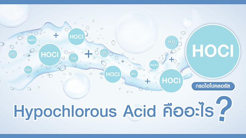 Hypochlorous acid คืออะไร