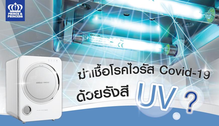 รังสี UV