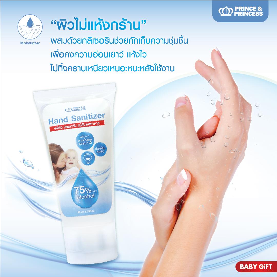 เจลล้างมือ เจลแอลกอฮอล์ 75%
