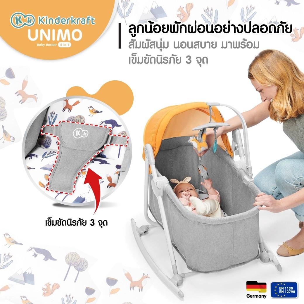 เปลโยกเด็ก เปลนอนทารก