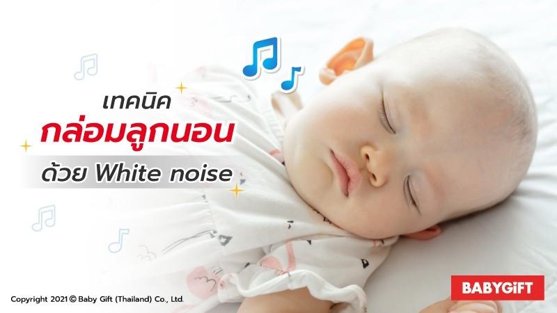White Noise กล่อมลูกนอน