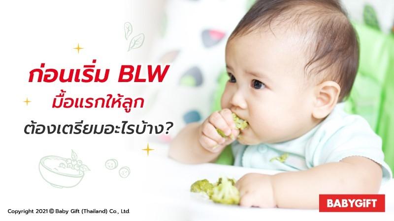 กินแบบ BLW